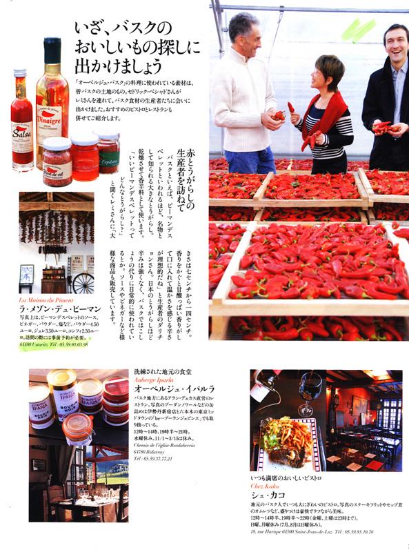 Le Piment d'Espelette à Tokyo, Japon